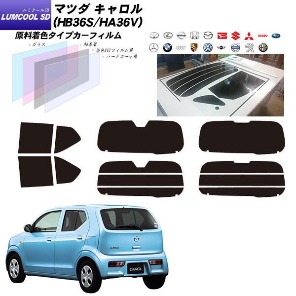 マツダ キャロル (HB36S/HA36V) ルミクールSD リアセット カット済みカーフィルム UVカット スモーク