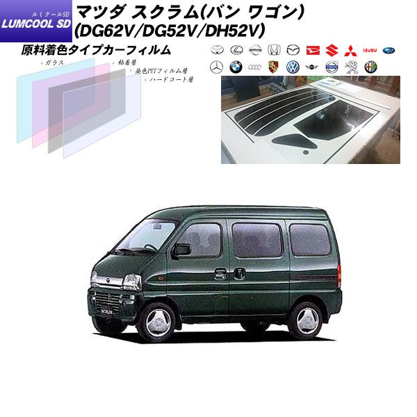 マツダ スクラム(バン ワゴン) (DG62V/DG52V/DH52V) ルミクールSD リアセット カット済みカーフィルム UVカット スモーク