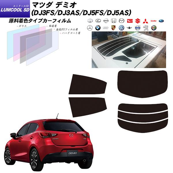 マツダ デミオ (DJ3FS/DJ3AS/DJ5FS/DJ5AS) ルミクールSD リアセット カット済みカーフィルム UVカット スモーク