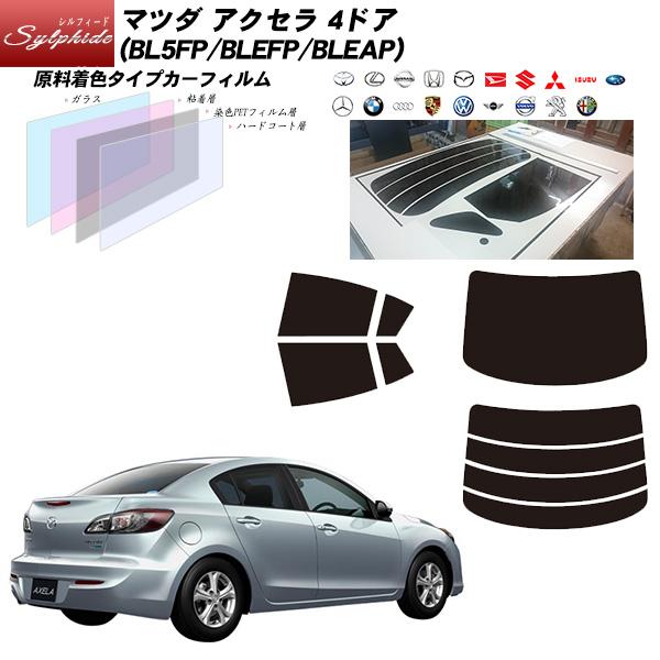 マツダ アクセラ 4ドア (BL5FP/BLEFP/BLEAP) シルフィード リアセット カット済みカーフィルム UVカット スモーク