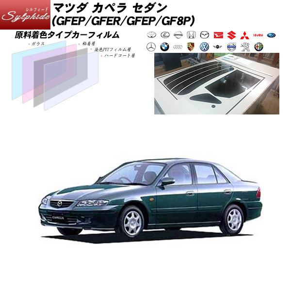 マツダ カペラ セダン (GFEP/GFER/GFEP/GF8P) シルフィード リアセット カット済みカーフィルム UVカット スモーク
