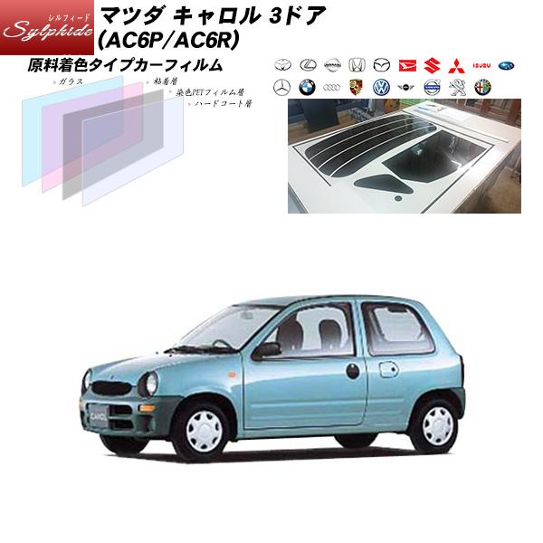 マツダ キャロル 3ドア (AC6P/AC6R) シルフィード リアセット カット済みカーフィルム UVカット スモーク