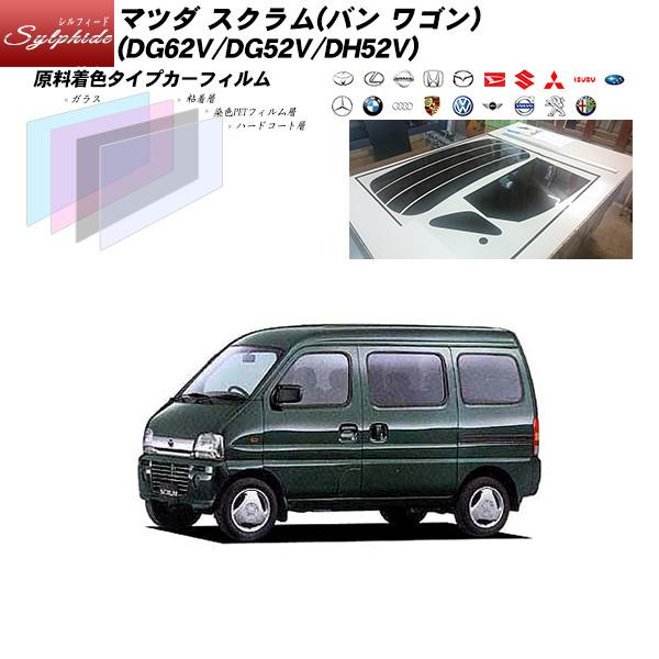 マツダ スクラム(バン ワゴン) (DG62V/DG52V/DH52V) シルフィード リアセット カット済みカーフィルム UVカット スモーク