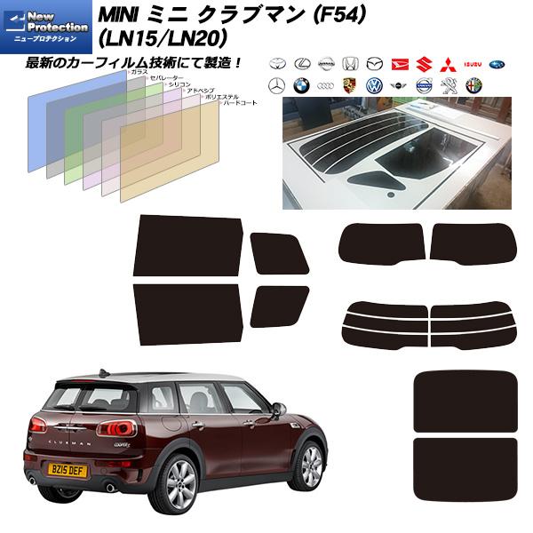 ミニ MINI ミニ クラブマン (F54)(LN15/LN20) ニュープロテクション カーフィルム カット済み UVカット リアセット スモーク