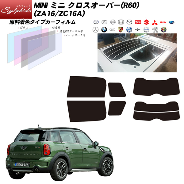 MINI ミニ ミニ クロスオーバー(R60) (ZA16/ZC16A) シルフィード リアセット カット済みカーフィルム UVカット スモーク