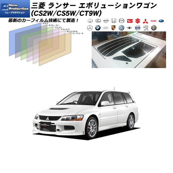 三菱 ランサー エボリューションワゴン (CS2W/CS5W/CT9W) ニュープロテクション リアセット カット済みカーフィルム UVカット スモーク