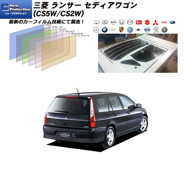 三菱 ランサー セディアワゴン (CS5W/CS2W) ニュープロテクション リアセット カット済みカーフィルム UVカット スモーク