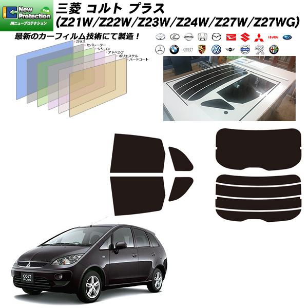 三菱 コルト プラス (Z21W/Z22W/Z23W/Z24W/Z27W/Z27WG) IRニュープロテクション リアセット カット済みカーフィルム UVカット スモーク