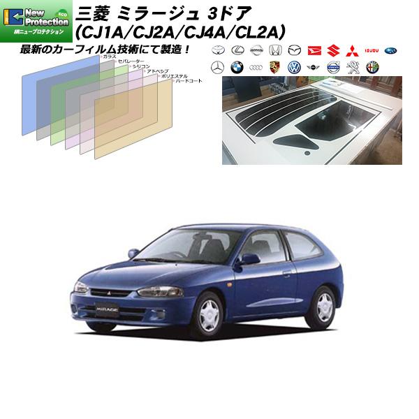 三菱 ミラージュ 3ドア (CJ1A/CJ2A/CJ4A/CL2A) IRニュープロテクション カーフィルム カット済み UVカット リアセット スモーク