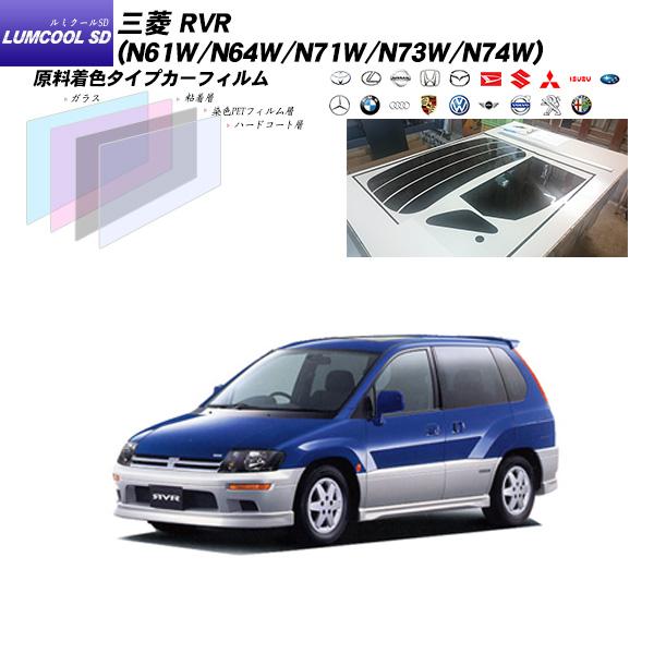 三菱 RVR (N61W/N64W/N71W/N73W/N74W) ルミクールSD リアセット カット済みカーフィルム UVカット スモーク