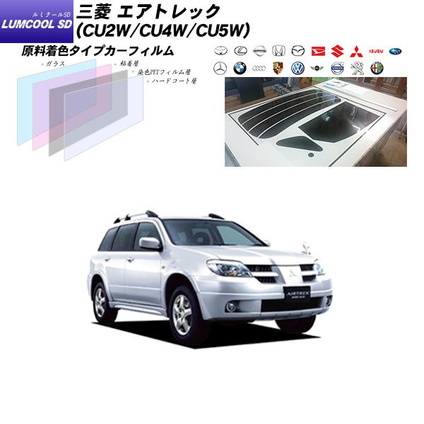 三菱 エアトレック (CU2W/CU4W/CU5W) ルミクールSD リアセット カット済みカーフィルム UVカット スモーク