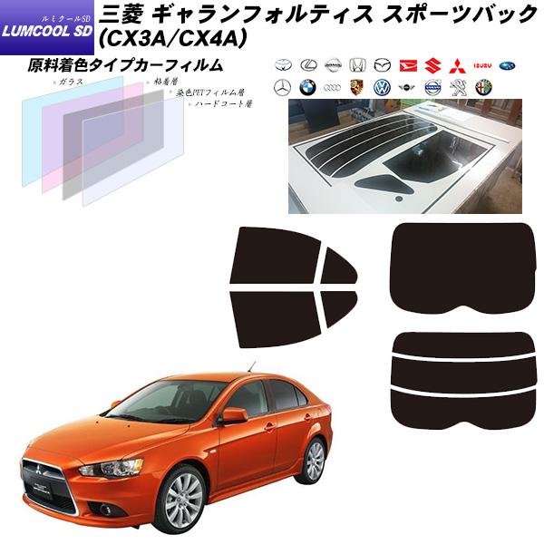 三菱 ギャランフォルティス スポーツバック (CX3A/CX4A) ルミクールSD カーフィルム カット済み UVカット リアセット スモーク