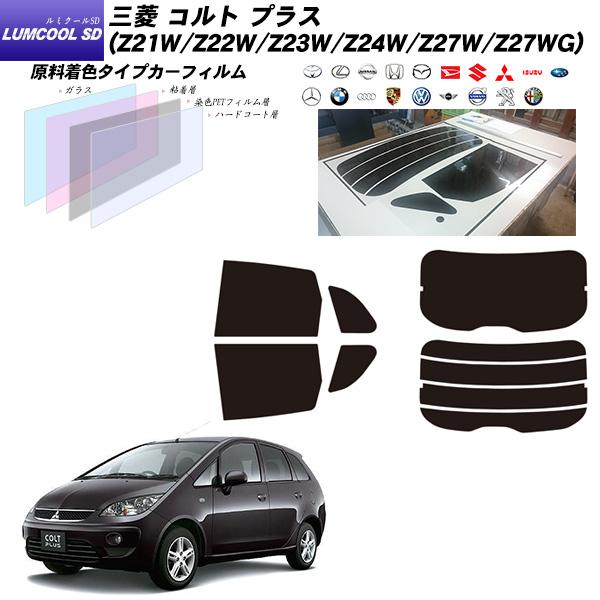 三菱 コルト プラス (Z21W/Z22W/Z23W/Z24W/Z27W/Z27WG) ルミクールSD リアセット カット済みカーフィルム UVカット スモーク