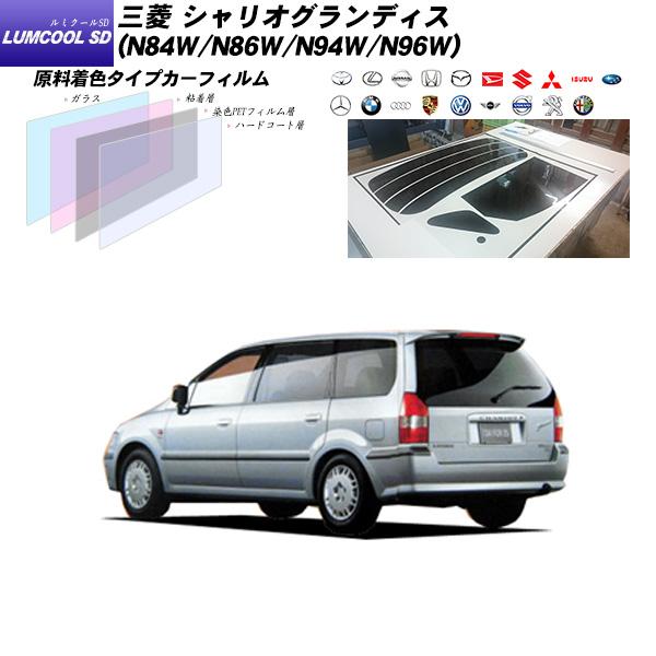 三菱 シャリオグランディス (N84W/N86W/N94W/N96W) ルミクールSD リアセット カット済みカーフィルム UVカット スモーク