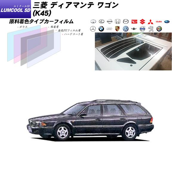 三菱 ディアマンテ ワゴン (K45) ルミクールSD リアセット カット済みカーフィルム UVカット スモーク
