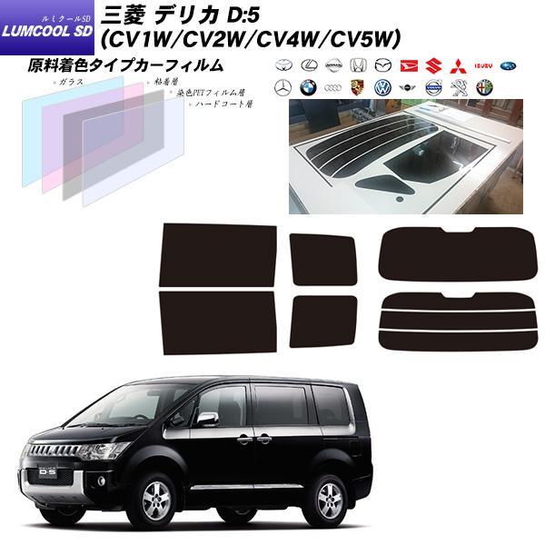 三菱 デリカD:5 (CV1W/CV2W/CV4W/CV5W) ルミクールSD リアセット カット済みカーフィルム UVカット スモーク