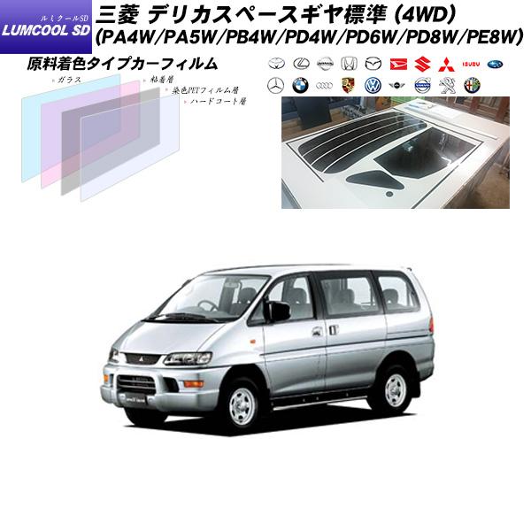 三菱 デリカスペースギヤ標準 (4WD) (PA4W/PA5W/PB4W/PD4W/PD6W/PD8W/PE8W) ルミクールSD リアセット カット済みカーフィルム UVカット スモーク
