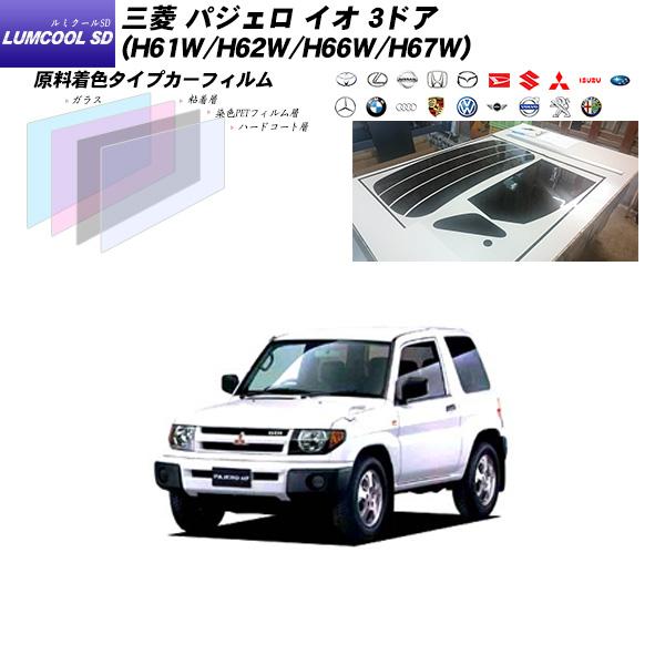 三菱 パジェロ イオ3ドア (H61W/H62W/H66W/H67W) ルミクールSD リアセット カット済みカーフィルム UVカット スモーク