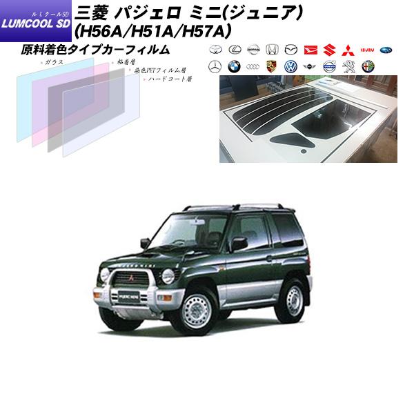 三菱 パジェロ ミニ(ジュニア) (H56A/H51A/H57A) ルミクールSD リアセット カット済みカーフィルム UVカット スモーク