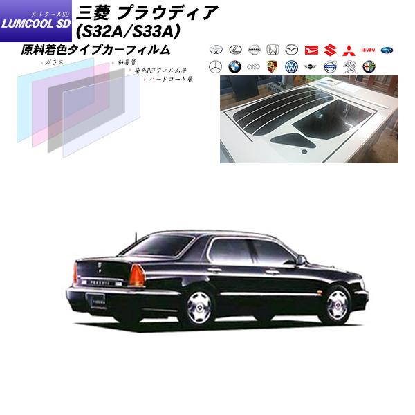 三菱 プラウディア (S32A/S33A) ルミクールSD リアセット カット済みカーフィルム UVカット スモーク