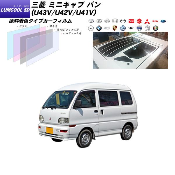 三菱 ミニキャブ バン (U43V/U42V/U41V) ルミクールSD リアセット カット済みカーフィルム UVカット スモーク