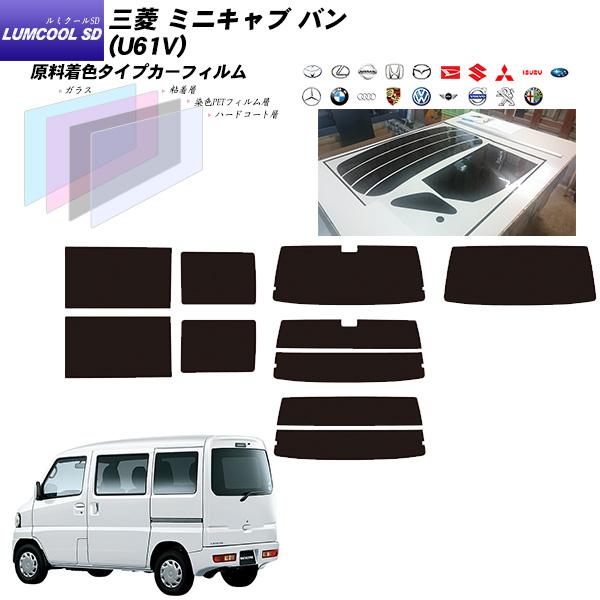 三菱 ミニキャブ バン (U61V) ルミクールSD リアセット カット済みカーフィルム UVカット スモーク