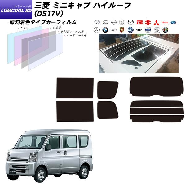 三菱 ミニキャブ ハイルーフ (DS17V) ルミクールSD リアセット カット済みカーフィルム UVカット スモーク