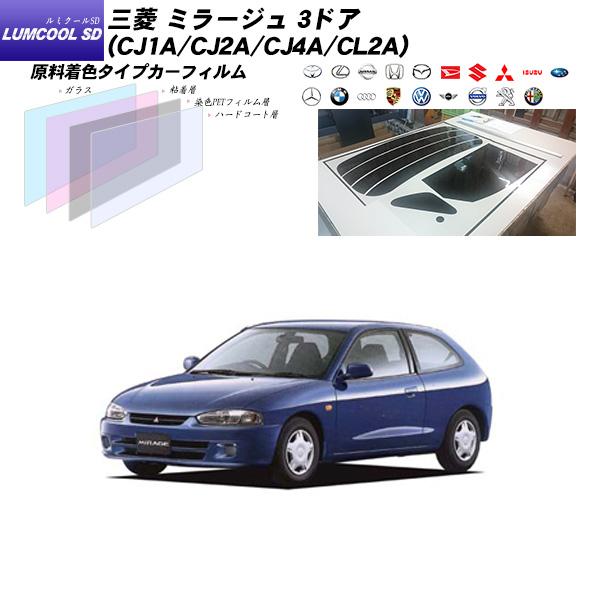 三菱 ミラージュ 3ドア (CJ1A/CJ2A/CJ4A/CL2A) ルミクールSD リアセット カット済みカーフィルム UVカット スモーク