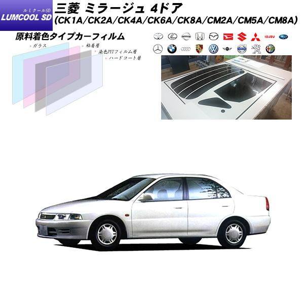 三菱 ミラージュ 5ドア (CK1A/CK2A/CK4A/CK6A//CK8ACM2A/CM5A/CM8A) ルミクールSD リアセット カット済みカーフィルム UVカット スモーク