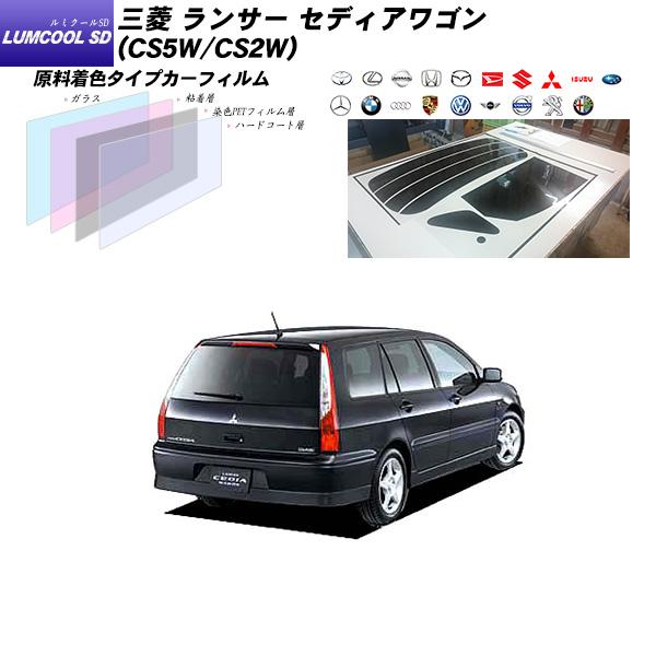 三菱 ランサー セディアワゴン (CS5W/CS2W) ルミクールSD リアセット カット済みカーフィルム UVカット スモーク