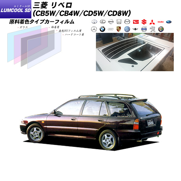 三菱 リベロ (CB5W/CB4W/CD5W/CD8W) ルミクールSD リアセット カット済みカーフィルム UVカット スモーク