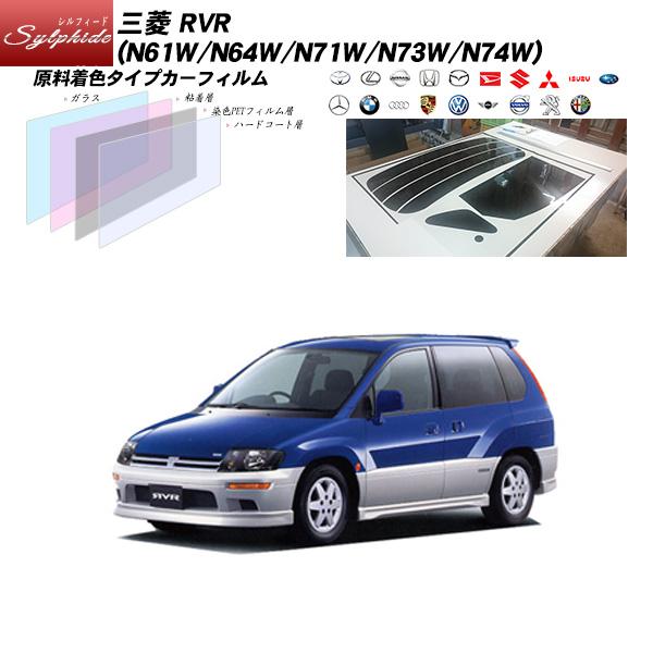 三菱 RVR (N61W/N64W/N71W/N73W/N74W) シルフィード リアセット カット済みカーフィルム UVカット スモーク