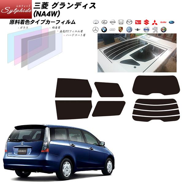 三菱 グランディス (NA4W) シルフィード リアセット カット済みカーフィルム UVカット スモーク