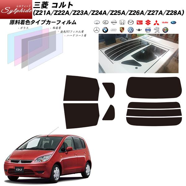 三菱 コルト (Z21A/Z22A/Z23A/Z24A/Z25A/Z26A/Z27A/Z28A) シルフィード リアセット カット済みカーフィルム UVカット スモーク