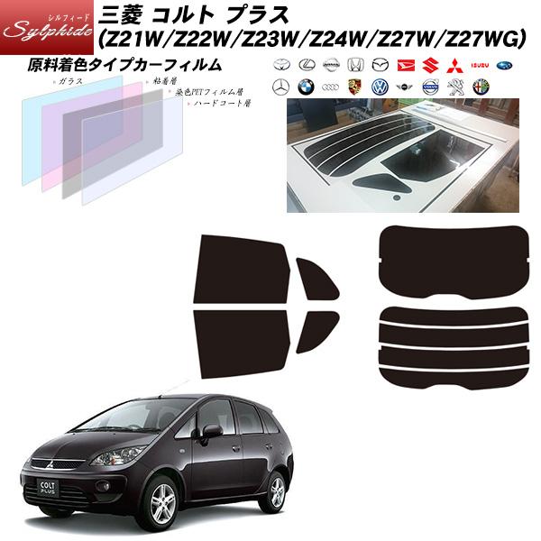 三菱 コルト プラス (Z21W/Z22W/Z23W/Z24W/Z27W/Z27WG) シルフィード リアセット カット済みカーフィルム UVカット スモーク