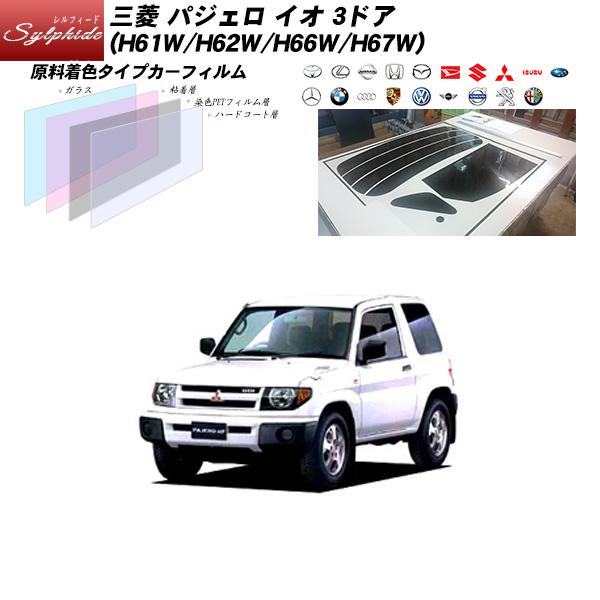 三菱 パジェロ イオ3ドア (H61W/H62W/H66W/H67W) シルフィード リアセット カット済みカーフィルム UVカット スモーク