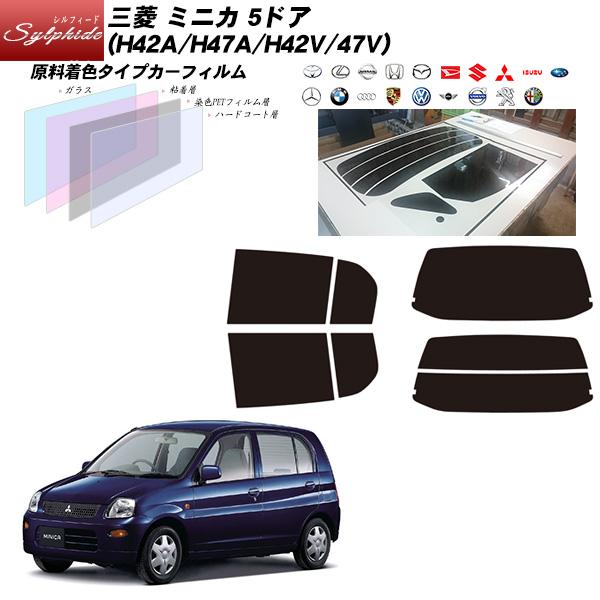 三菱 ミニカ 5ドア (H42A/H47A/H42V/47V) シルフィード リアセット カット済みカーフィルム UVカット スモーク