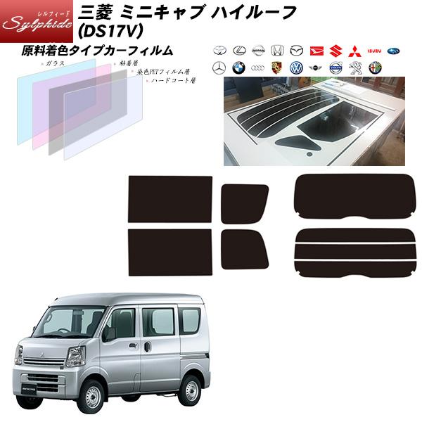 三菱 ミニキャブ ハイルーフ (DS17V) シルフィード リアセット カット済みカーフィルム UVカット スモーク