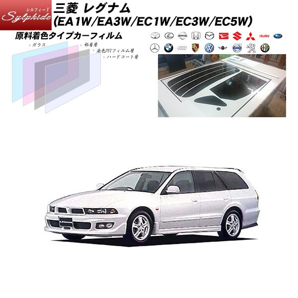 三菱 レグナム (EA1W/EA3W/EC1W/EC3W/EC5W) シルフィード リアセット カット済みカーフィルム UVカット スモーク