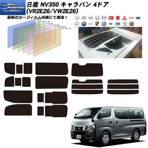 日産 NV350 キャラバン 4ドア (VR2E26/VW2E26) ニュープロテクション 熱整形済み一枚貼りあり リアセット カット済みカーフィルム UVカット スモーク