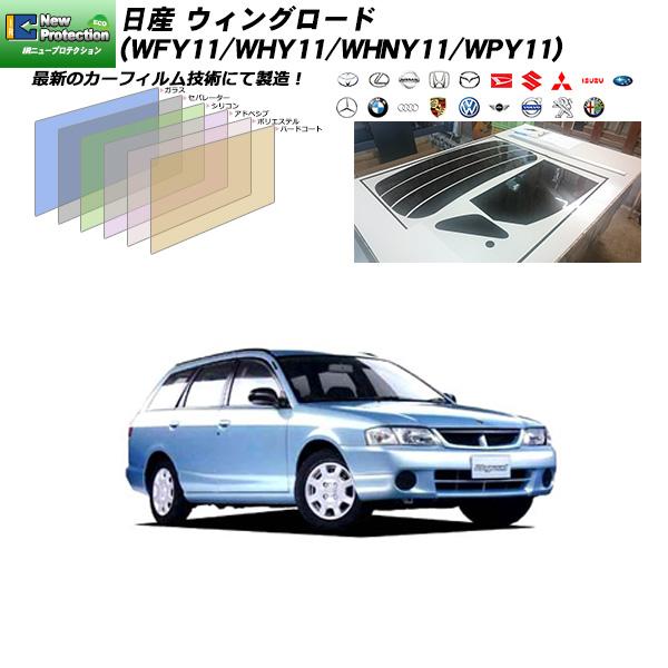 日産 ウィングロード (WFY11/WHY11/WHNY11/WPY11) IRニュープロテクション リアセット カット済みカーフィルム UVカット スモーク