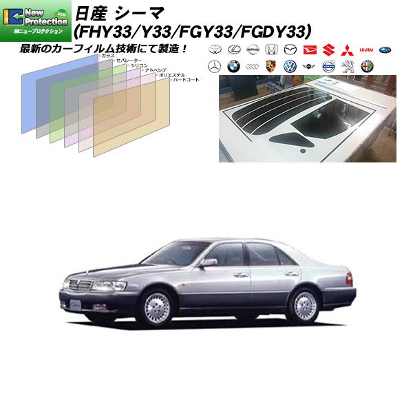 日産 シーマ (FHY33/Y33/FGY33/FGDY33) IRニュープロテクション リアセット カット済みカーフィルム UVカット スモーク