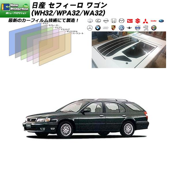 日産 セフィーロ ワゴン (WH32/WPA32/WA32) IRニュープロテクション リアセット カット済みカーフィルム UVカット スモーク