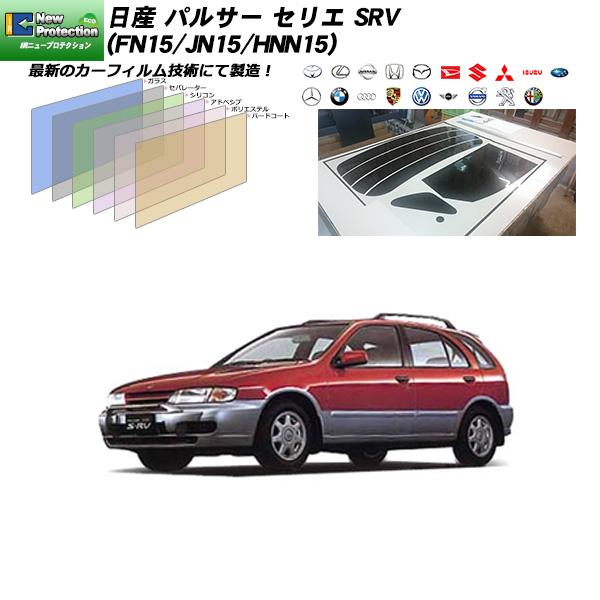 日産 パルサー セリエ SRV (FN15/JN15/HNN15) IRニュープロテクション カーフィルム カット済み UVカット リアセット スモーク