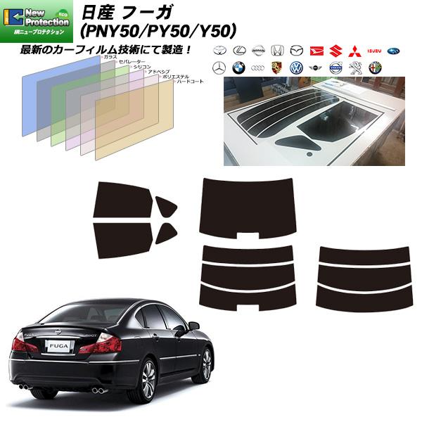 日産 フーガ (PNY50/PY50/Y50) IRニュープロテクション カーフィルム カット済み UVカット リアセット スモーク