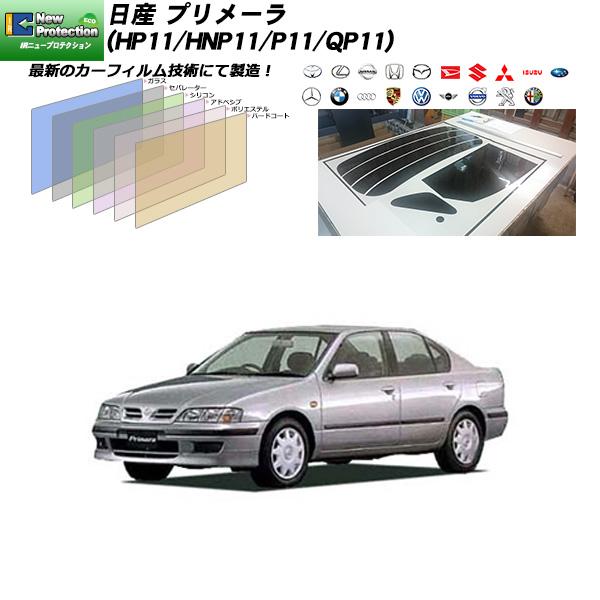 日産 プリメーラ (HP11/HNP11/P11/QP11) IRニュープロテクション リアセット カット済みカーフィルム UVカット スモーク