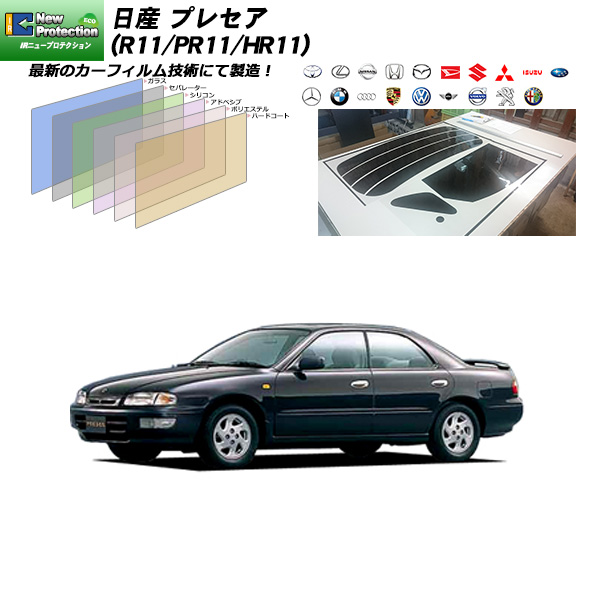 日産 プレセア (R11/PR11/HR11) IRニュープロテクション リアセット カット済みカーフィルム UVカット スモーク