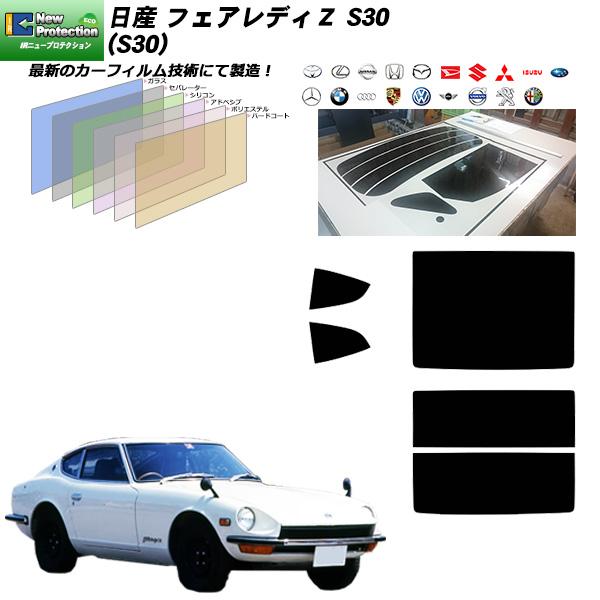 日産 フェアレディZ S30 (S30) IRニュープロテクション リアセット カット済みカーフィルム UVカット スモーク