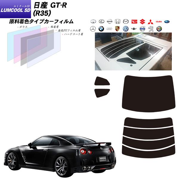 日産 GT-R (R35) ルミクールSD リアセット カット済みカーフィルム UVカット スモーク