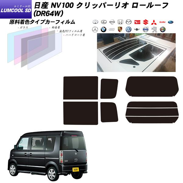 日産 NV100 クリッパーリオ ロールーフ (DR64W) ルミクールSD リアセット カット済みカーフィルム UVカット スモーク